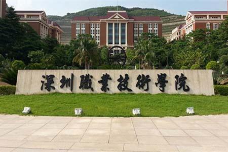 【考场考点】深圳职业技术学院托福考点详情及考友考评分图片