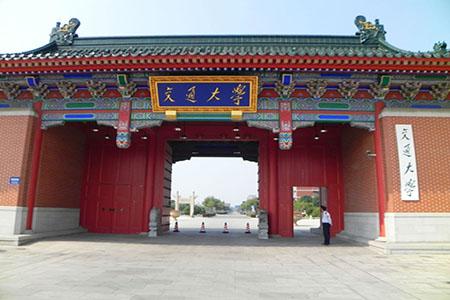 三,上海交通大学